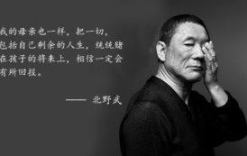 名导演北野武:用尽一生与母亲较量 满盘皆输