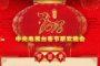 定了!今晚狗年春节联欢晚会节目单正式公布(图)