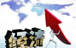 中国指数显示全球经济延续复苏趋势