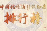 外国人最常说100个中国词出炉 榜首意外吗(组图)