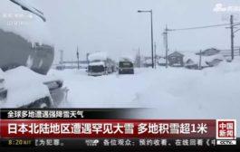 日本大雪持续 多地积雪破纪录